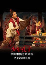 大型史诗舞台剧《少年孔子》