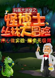 【科学实验秀】怪博士丛林大冒险