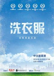 经典音乐剧《洗衣服》中文版-北京站