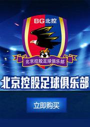 2017中国足球协会甲级联赛 北京赛区