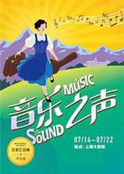 百老汇经典之作-音乐剧《音乐之声》中文版