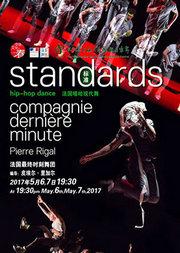 第34届上海之春国际音乐节 法国嘻哈现代舞《Standards》