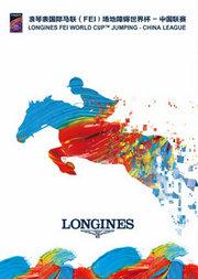 2017浪琴表国际马联(FEI)场地障碍世界杯-中国联赛