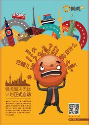 精彩上海亲子联票
