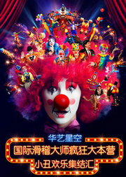 华艺星空•幽默滑稽大师《小丑欢乐集结汇》