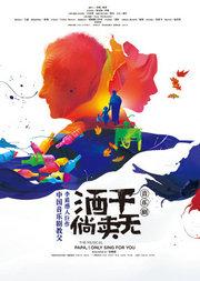 中国音乐剧教父李盾最新催泪力作《酒干倘卖无》