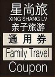 2017《星尚旅》亲子旅游券
