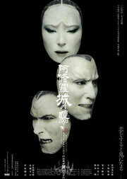 X-LIVE全力呈现:日本剧团☆新感线GEKI×CINE系列戏剧影像《阿修罗城之瞳》