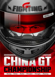 中国超级跑车锦标赛China GT(北京站)