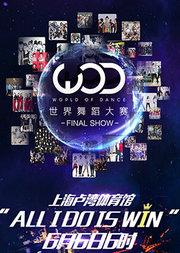 世界舞蹈大赛 上海总决赛
