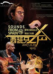 《西班牙之声》钢琴吉他音乐会与弗拉门戈舞