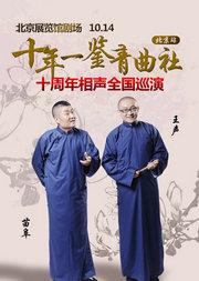 《十年一鉴》苗阜王声青曲社十周年全国巡演北京站