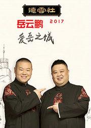 2017岳云鹏相声专场