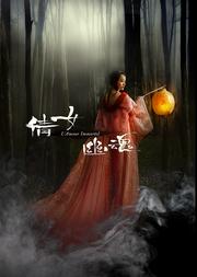 香港舞蹈团 舞剧《倩女﹒幽魂》