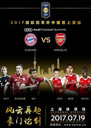 2017国际冠军杯中国赛上海站
