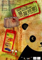 意大利亲子互动体验剧《稚子行•熊猫的家》