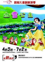 国际儿童剧展演季 —《白雪公主》