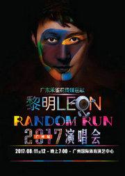 黎明Leon Random Run 2017演唱会