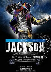 MJ传奇复活世界巡回演唱会