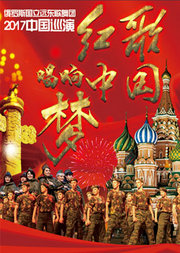 俄罗斯国立远东歌舞团中国巡演北京站