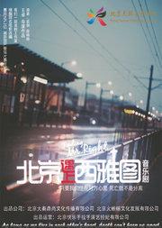 音乐剧《北京遇上西雅图》