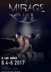 D.LAB DANCE首部专场舞作:现代舞《无人之境Mirage》