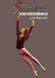 第四届北京国际芭蕾舞暨编舞比赛