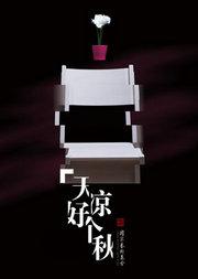 中国舞蹈十二天 刘敏推荐黄佳园作品《天凉好个秋》
