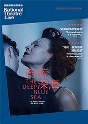 英国国家剧院高清戏剧:《蔚蓝深海》