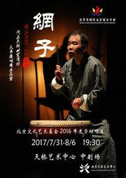 北京风雷京剧团风入松剧社话剧《网子》
