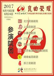 《昆曲荣耀--全国昆曲经典传统优秀剧目展演》
