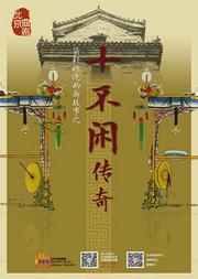北京曲剧《箭杆河边的新故事之十不闲传奇》