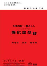 第八届北京·南锣鼓巷戏剧节 话剧《偶尔想想我》
