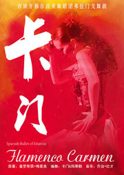 爱乐汇•西班牙穆尔西亚舞蹈团经典弗拉门戈舞剧《卡门》