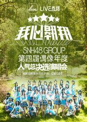 我心翱翔 SNH48 GROUP第四届偶像年度人气总决选演唱会
