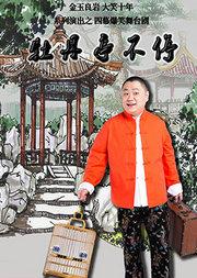 金玉良岩 大笑十年 系列演出之 四幕爆笑舞台剧 牡丹亭不停