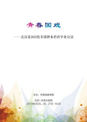 长安大戏院6月27日秦腔《火焰驹》