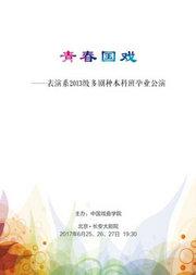 长安大戏院6月26日《多剧种折子戏专场》