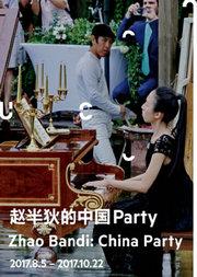 赵半狄的中国Party
