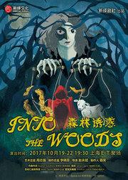 百老汇经典音乐剧Into The Woods 中文版《森林诱惑》