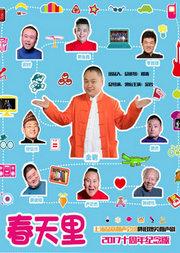 上海品欢相声会馆怀旧爆笑相声剧《春天里》2017十周年纪念版