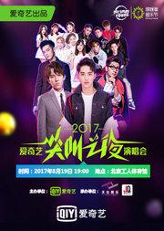 """2017爱奇艺""""尖叫之夜""""演唱会北京站"""