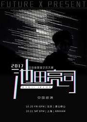 【FUTURE X】全力呈现:2017年日本新媒体艺术大师池田亮司supercodex[live set]