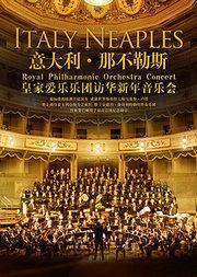 意大利那不勒斯皇家爱乐乐团访华新年音乐会