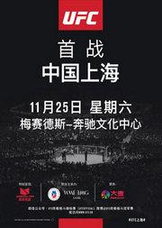 UFC 格斗之夜:上海