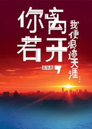 中国国家话剧院演出 音乐剧《你若离开,我便浪迹天涯…》