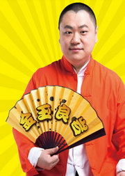 金玉良岩 大笑十年--上海品欢相声会馆专场