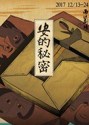 德国柏林中国文化节•口碑好剧《安的秘密》第四轮