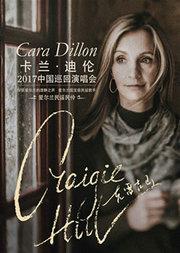 Cara Dillon 卡兰·迪伦2017中国巡回演唱会