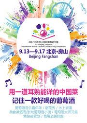 2017北京▪房山国际葡萄酒大赛(张坊美酒美食嘉年华)